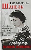 Шанель К.: Так говорила Шанель. 100 афоризмов великой женщины