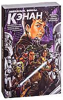 Вайсман Г.: Звездные Войны. Кэнан