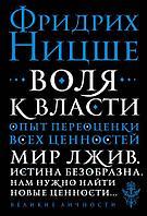 Ницше Ф. В.: Воля к власти. Опыт переоценки всех ценностей