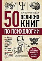 Батлер-Боудон Т.: 50 великих книг по психологии