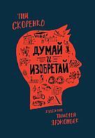 Скоренко Т.: Думай и изобретай