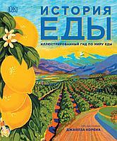 Бэйкон Дж., Блэк А. и др.: История еды