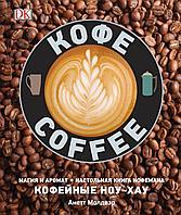 Молдвэр А.: Кофе. Магия и аромат. Настольная книга кофемана. Кофейные ноу-хау