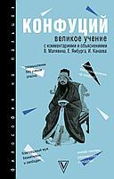Конфуций: Великое учение