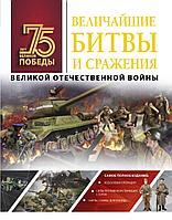 Мерников А. Г.: Величайшие битвы и сражения Великой Отечественной войны