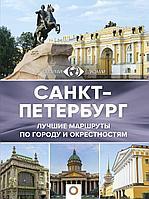 Нежинский Ю. В.: Санкт-Петербург