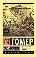 Гомер: Одиссея