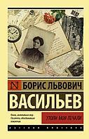 Васильев Б. Л.: Утоли моя печали