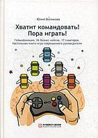 Воликова Ю.: Хватит командовать! Пора играть! Настольная книга-игра современного руководителя