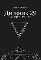 Чассапакис Д.: Дневник 29. Открытие