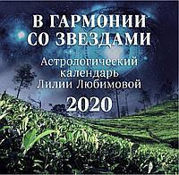 В гармонии со звездами. Астрологический календарь Лилии Любимовой. Календарь настенный на 2020 год (300х300