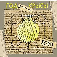 """""""Год золотой крысы"""". Календарь настенный на 2020 год (300х300 мм)"""