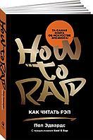 Эдвардс П.: Как читать рэп