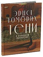 Гомбрих Э.: Тени в западном искусстве