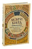 Бирд М.: Цивилизации: образы людей и богов в искусстве от Древнего мира до наших дней