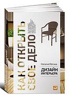 Митина Н.: Дизайн интерьера