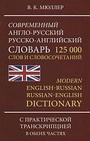 Мюллер В. К.: Современный англо-русский\ русско-английский словарь 125 000 слов и словосочетаний с