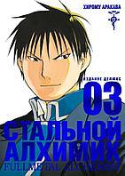 Аракава Х.: Стальной Алхимик. Кн. 3
