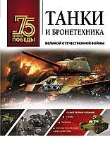 Ликсо В. В.: Танки и бронетехника Великой Отечественной войны