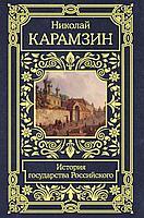 Карамзин Н. М.: История государства Российского