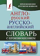 Матвеев С. А.: Англо-русский, русско-английский словарь с произношением