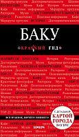 Сахарова А. К.: Баку. 2-е изд., испр. и доп.