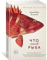 Бэлкомб Дж.: Что знает рыба. Внутренний мир наших подводных собратьев