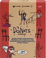 Рыжий Кот: DaNetS. Книжник