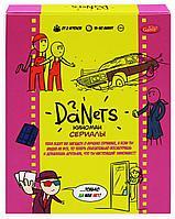 Рыжий Кот: DaNetS. Сериалы
