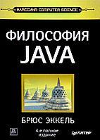 Эккель Б.: Философия Java. 4-е полное изд.