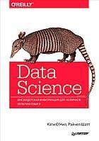 О'Нил К., Шатт Р.: Data Science. Инсайдерская информация для новичков. Включая язык R