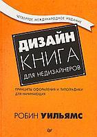 Уильямс Робин: Дизайн. Книга для недизайнеров. 4-е изд.