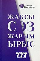 Бекжігітова К.: Жақсы сөз жарым ырыс