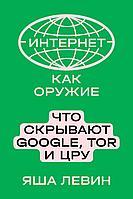 Левин Я.: Интернет как оружие. Что скрывают Google, Tor и ЦРУ