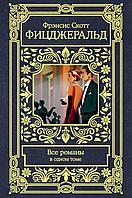 Фицджеральд Ф. С.: Все романы в одном томе