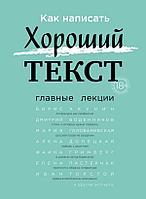 Орлова Р.: Как написать Хороший Текст. Главные лекции