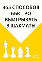 Солтис Э.: 365 способов быстро выигрывать в шахматы