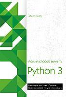 Шоу З.: Легкий способ выучить Python 3