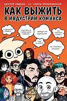 Лященко Д.: Как выжить в индустрии комикса. Советы от профессионалов