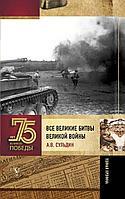 Сульдин А. В.: Все великие битвы Великой войны. Полная хроника