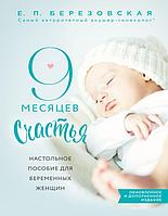 Березовская Е. П.: 9 месяцев счастья. Настольное пособие для беременных женщин (обновленное и дополненное