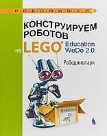 Лифанова О. А.: Конструируем роботов на LEGO® Education WeDo 2.0. Рободинопарк
