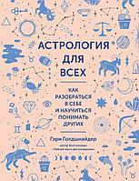 Голдшнайдер Г.: Астрология для всех. Как разобраться в себе и научиться понимать других