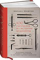 Шифрин М.: 100 рассказов из истории медицины: Величайшие открытия, подвиги и преступления во имя вашего
