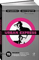 Шлингман П., Нордстрем К.: Urban Express: 15 правил нового мира, в котором главные роли у городов и женщин