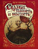По Э. А., Гримли Г.: Сказки таинств и безумств Эдгара Аллана По