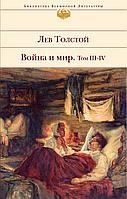 Толстой Л. Н.: Война и мир. Том III-IV. Библиотека всемирной литературы