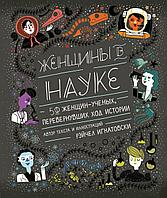 Игнатовски Р.: Женщины в науке: 50 женщин, изменивших мир
