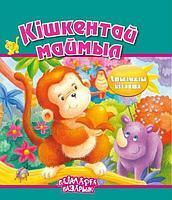 Кішкентай маймыл (Маленькая обезьяна)