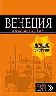 Тимофеев И. В.: Венеция: путеводитель + карта. 7-е изд., испр. и доп.